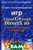 Основы программирования игр на Visual С# 2008 и DirectX 10 для мобильных телефонов и смартфонов   Жарков В. А. купить