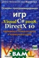 Основы программирования игр на Visual С# 2008 и DirectX 10 для карманных компьютеров и коммуникаторов  Жарков В. А. купить