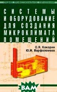 Системы и оборудование для создания микроклимата помещений: Учебник.   Кокорин О. Я., Варфоломеев Ю. М. купить
