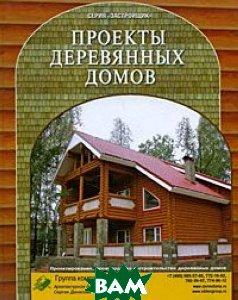 Проекты деревянных домов. Каталог.   купить