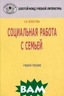 Социальная работа с семьей. 4-е изд.   Холостова Е.И. купить