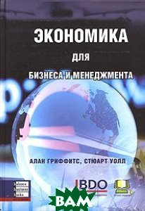 Экономика для бизнеса и менеджмента / Economics for Business and Management 