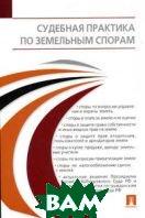 Судебная практика по земельным спорам  Ждан-Пушкина Д.А. купить