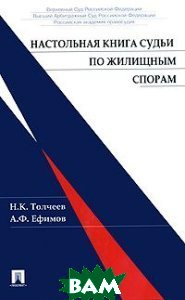 Настольная книга судьи по жилищным спорам.   Ефимов А.Ф., Толчеев Н.К. купить