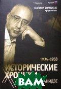 Исторические хроники с Николаем Сванидзе. 1934 — 1953. В 2 книгах. Книга 2  Сванидзе М. купить