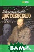 Разоблачение Достоевского: другая история  Синцова Т. купить
