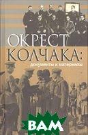 Окрест Колчака: документы и материалы  Квакин А.В. купить