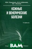 Кожные и венерические болезни  Кубанова А. А., Скрипкин Ю. К., Акимов В. Г.  купить