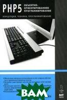 PHP 5. Объектно-ориенированное программирование  Ловэйн П.  купить