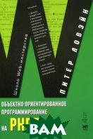 Объектно-ориентированное программирование на PHP 5  Ловэйн П.  купить
