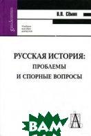 Русская история: проблемы и спорные вопросы  Семин В. П.  купить