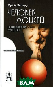 Человек Моисей: психология религии  Фрейд З.  купить