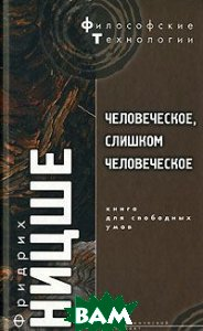 Человеческое, слишком человеческое: Книга для свободных умов..  Ницше Ф.  купить