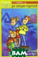 Полезная книга для хороших родителей  Трофимова Н. Б., Яничева Т. Г., Березников А. А.  купить