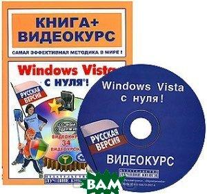Windows Vista � ����. ������� ������.  ������ �. �., ���������� �. �.  ������