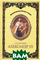 Александр III  Боханов А. Н.  купить