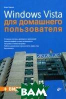 Windows Vista для домашнего пользователя  Ощенко И. А.  купить