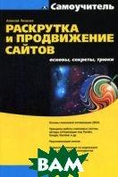 Раскрутка и продвижение сайтов: основы, секреты, трюки  Яковлев А. А.  купить