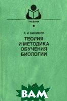 Теория и методика обучения биологии.   Никишов А.И. купить
