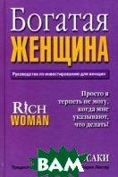 Богатая женщина. Руководство по инвестированию для женщин.  Кийосаки К. купить