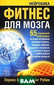 Фитнес для мозга.   Кац Л. К., Рубин М.  купить