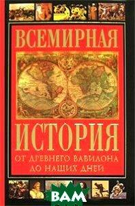 Всемирная история от Древнего Вавилона до наших дней  Адамчик В. В. купить