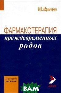 Фармакотерапия преждевременных родов  Абрамченко В.В. купить
