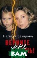 Верните мне дочь  Захарова Н. В. купить