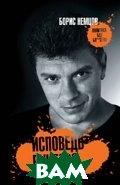 Исповедь бунтаря  Немцов Б. купить