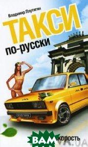 Такси по-русски.Игра на скорость.  Плутягин Владимир купить