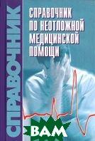 Справочник по неотложной медицинской помощи  Бородулин купить