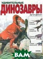 Удивительные динозавры  Дугал Диксон купить