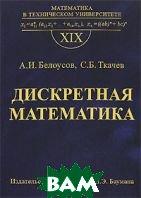 Дискретная математика .4-е изд  А. И. Белоусов, С. Б. Ткачев купить