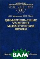 Дифференциальные уравнения математической физики. 3-е изд.  Л. К. Мартинсон, Ю. И. Малов купить