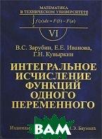 Интегральные исчисления функций одного переменного.  В. С. Зарубин, Е. Е. Иванова, Г. Н. Кувыркин  купить