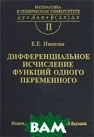 Дифференциальное исчисление функций одного переменного. 3-е изд.  Иванова Е. Е. купить