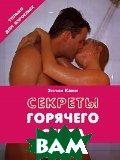 Секреты горячего секса  Ками Э. купить