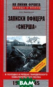 ������� ������� `������`. � ������� � ������ ������������ �������������� �����. 1941�1945 ��  ���������� �. �. ������
