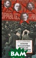 История большевизма в России от возникновения до захвата власти (1883-1903-1917)  Спиридонович А. И. купить