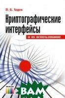 Криптографические интерфейсы и их использование  Хорев В.Б. купить