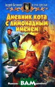 Дневник кота с лимонадным именем  Белянин А. купить
