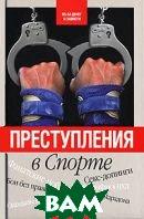 Преступления в спорте  Денис Пилипенко купить