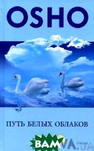 Путь белых облаков  Ошо Р. купить