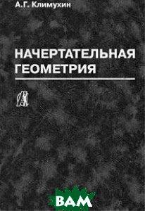 Начертательная геометрия  Климухин А. Г.  купить