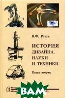 История дизайна, науки и техники. Кн. 2  Рунге В.Ф. купить