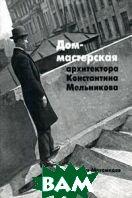 Дом-мастерская архитектора Константина Мельникова  Хан-Магомедов С. О.  купить