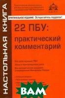 22 ПБУ: практический комментарий  Касьянова Г.Ю. купить