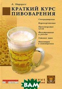 Краткий курс пивоварения (7-е издание)  Нарцисс Л.  купить