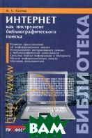 Интернет как инструмент библиографического поиска  Галеева И. С.  купить