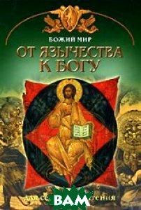 Святой храм. Основы православной веры для всей семьи  Юдин Г. Н.  купить